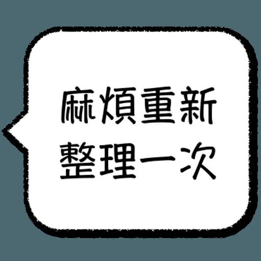 工程師不想打字 - Sticker 14