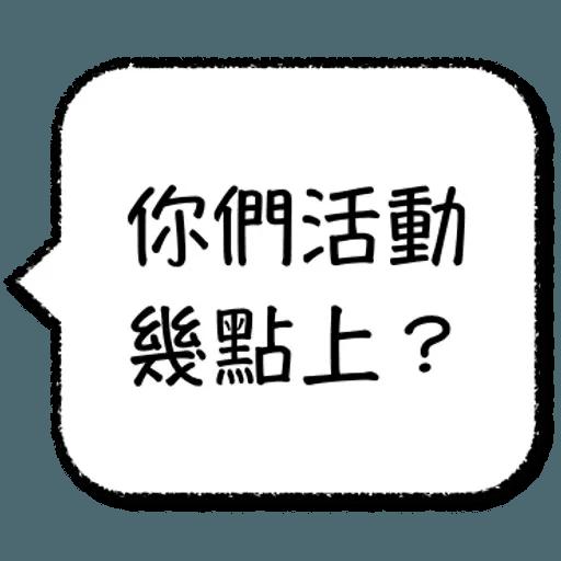 工程師不想打字 - Sticker 7