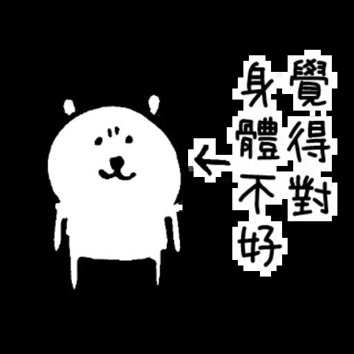 Joke bear health - Sticker 1