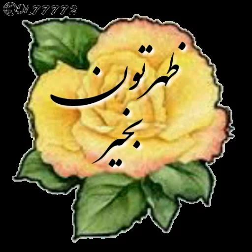 ادبی - Sticker 5