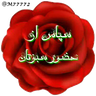ادبی - Tray Sticker