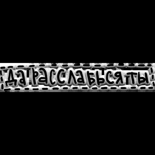 УнылоеОбщение - Sticker 11