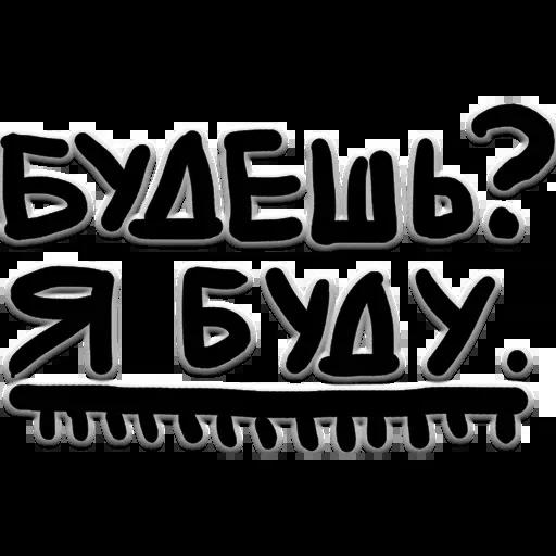 УнылоеОбщение - Sticker 1