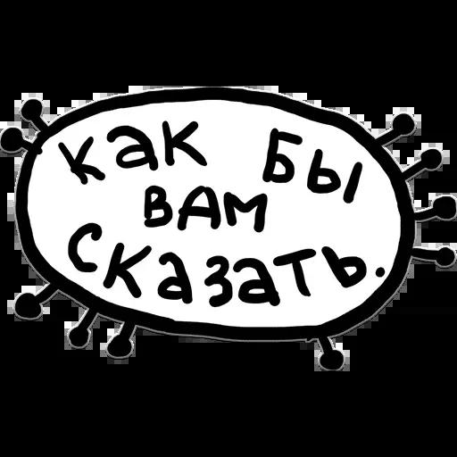 УнылоеОбщение - Sticker 10
