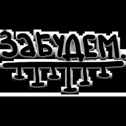 УнылоеОбщение - Sticker 12