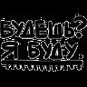 УнылоеОбщение - Tray Sticker