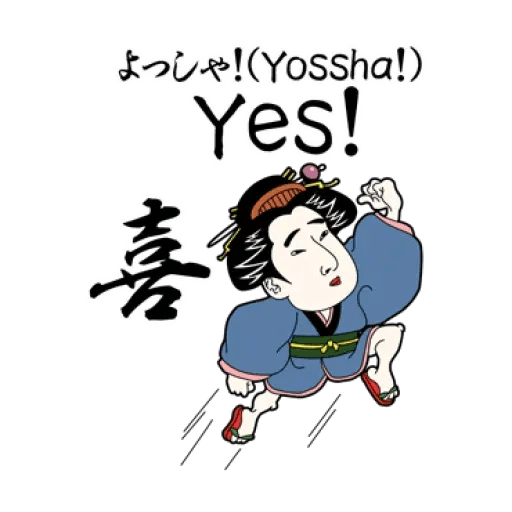 UkiyouChan TAgt - Sticker 2