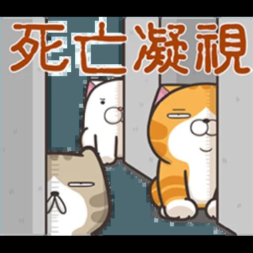 白爛貓20-1 - Sticker 2
