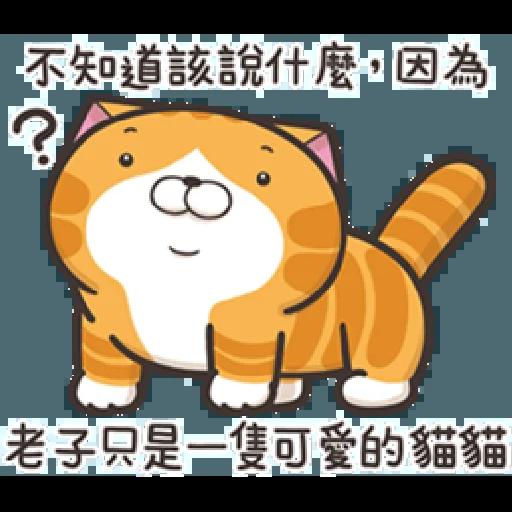 白爛貓20-1 - Sticker 9