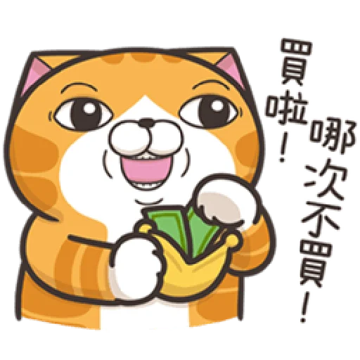 白爛貓20-1 - Sticker 7