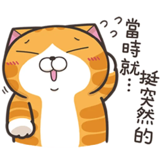 白爛貓20-1 - Sticker 1
