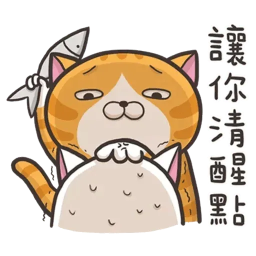 白爛貓 - Sticker 26