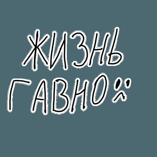 Taisia memes ~RUS - Sticker 7