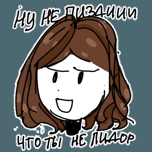 Taisia memes ~RUS - Sticker 5