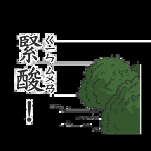 小學課本的逆襲 - 國際注音版 - Sticker 23