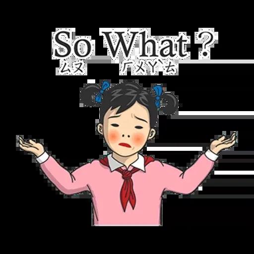 小學課本的逆襲 - 國際注音版 - Sticker 1