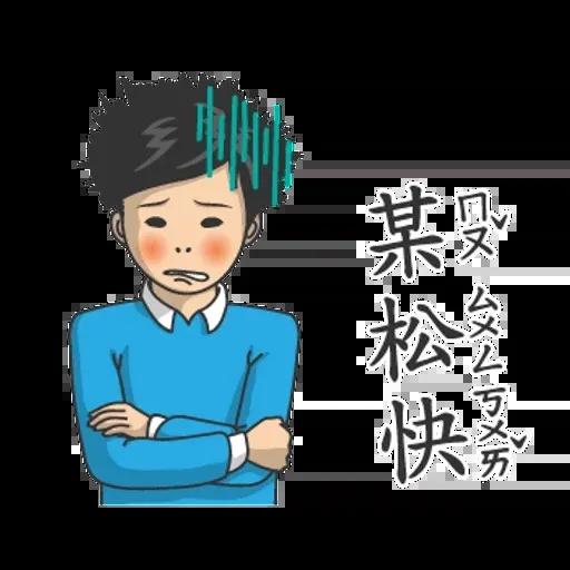 小學課本的逆襲 - 國際注音版 - Sticker 14