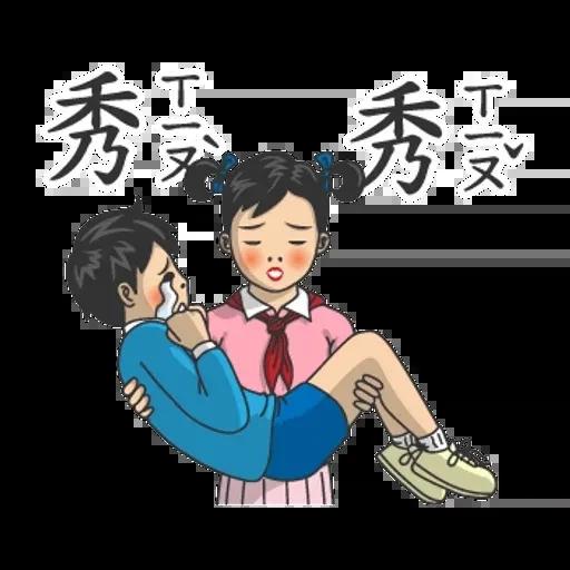 小學課本的逆襲 - 國際注音版 - Sticker 13