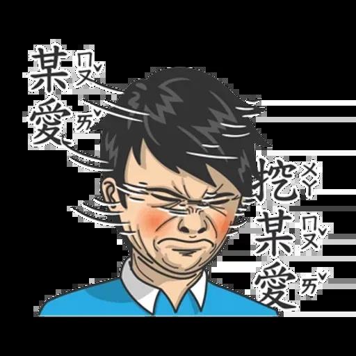 小學課本的逆襲 - 國際注音版 - Sticker 17