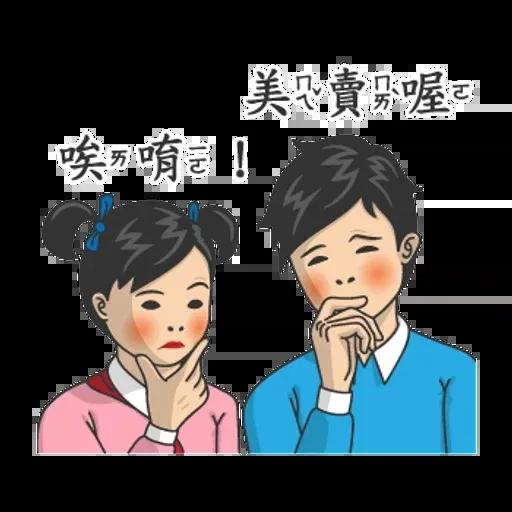 小學課本的逆襲 - 國際注音版 - Sticker 24