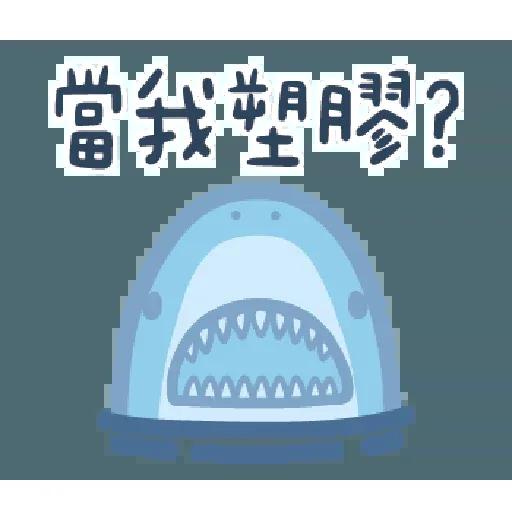 Shark3 - Sticker 6