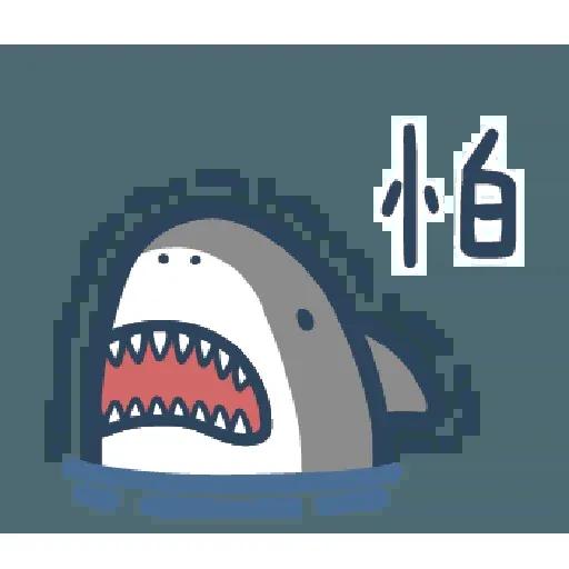 Shark3 - Sticker 7