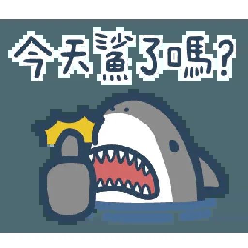 Shark3 - Sticker 16