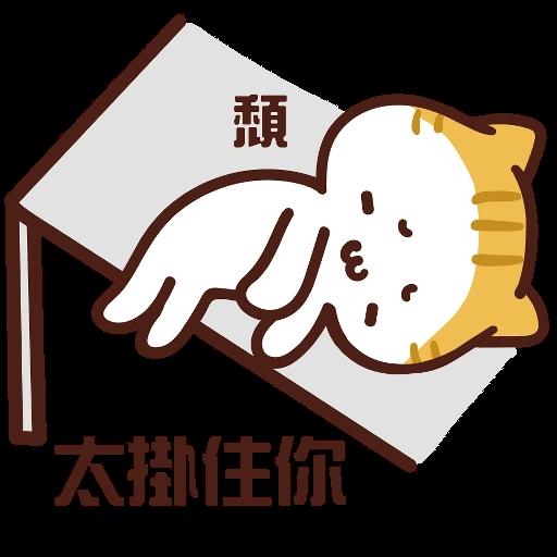 Meow家族與月巴豬仔 - Sticker 2