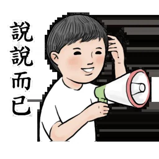 冬令進補2 - Sticker 6