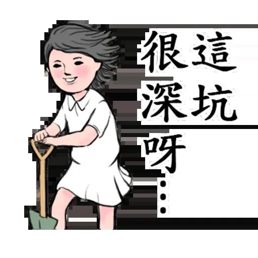 冬令進補2 - Sticker 3