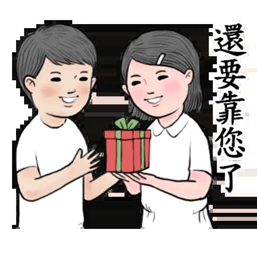 冬令進補2 - Sticker 9