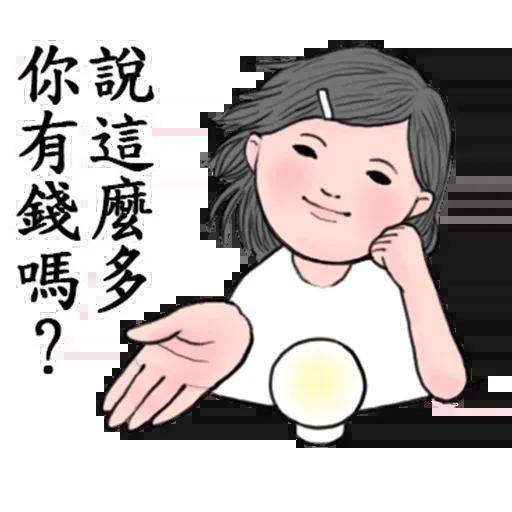 冬令進補2 - Sticker 5