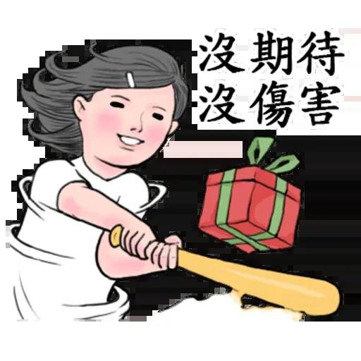 冬令進補2 - Sticker 10
