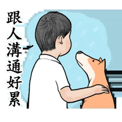 冬令進補2 - Sticker 4