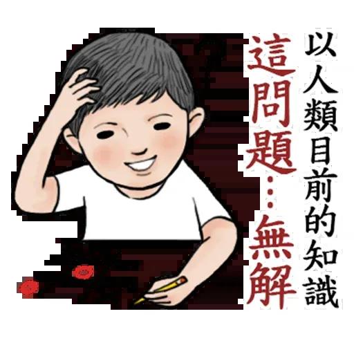 冬令進補2 - Sticker 8