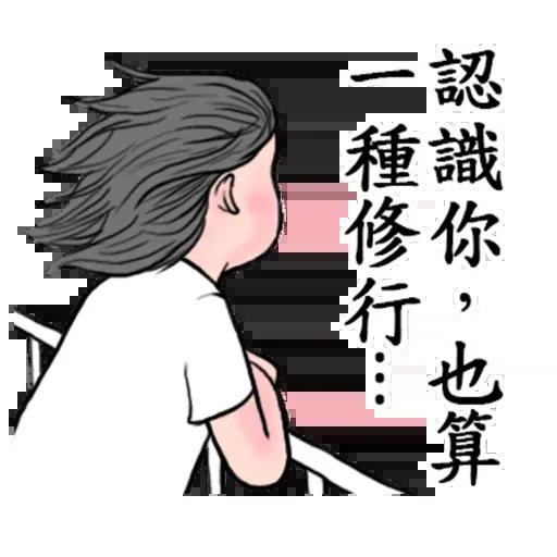 冬令進補2 - Sticker 7