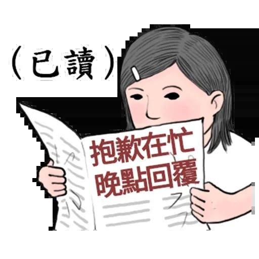 冬令進補2 - Sticker 2
