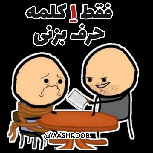 Amoo mahdi - Sticker 19
