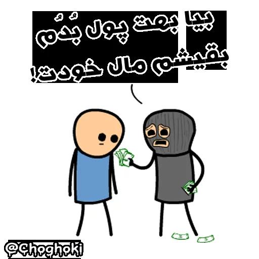 Amoo mahdi - Sticker 6