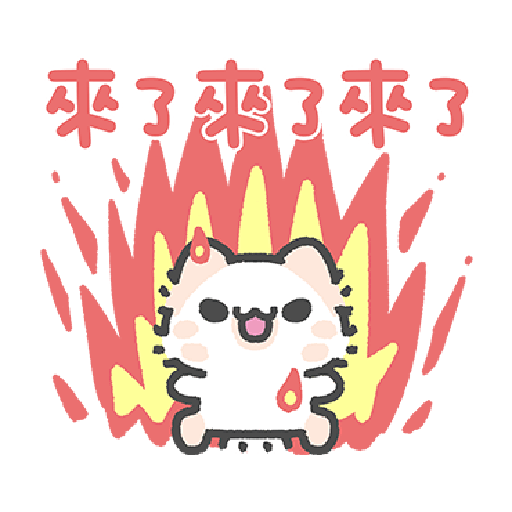 Akunya and Maonya's You can do it! - Sticker 4