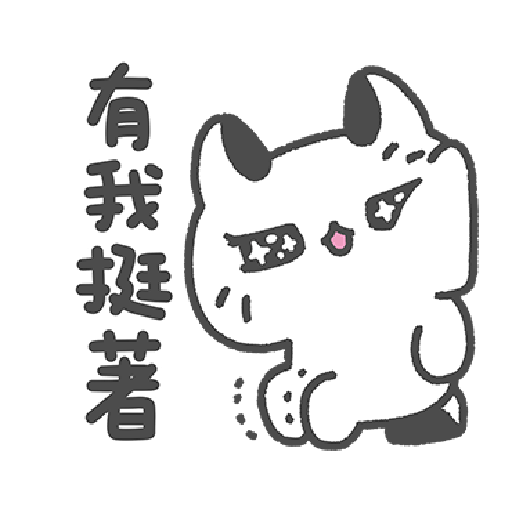Akunya and Maonya's You can do it! - Sticker 6
