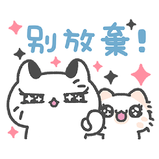 Akunya and Maonya's You can do it! - Sticker 5