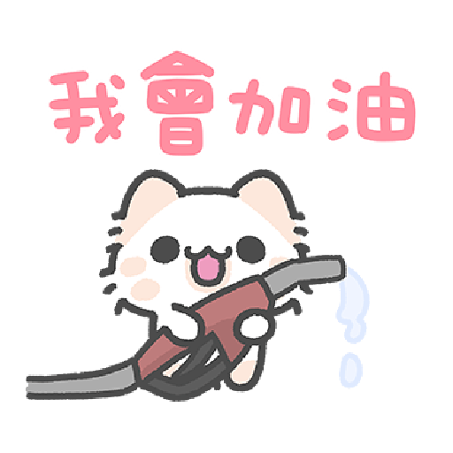 Akunya and Maonya's You can do it! - Sticker 12
