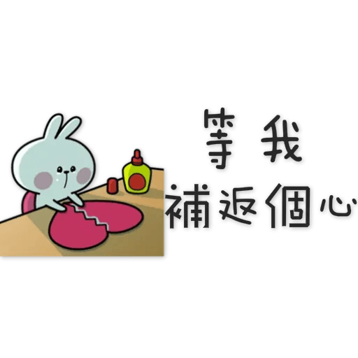 spoiled rabbit chinese2 - Sticker 10