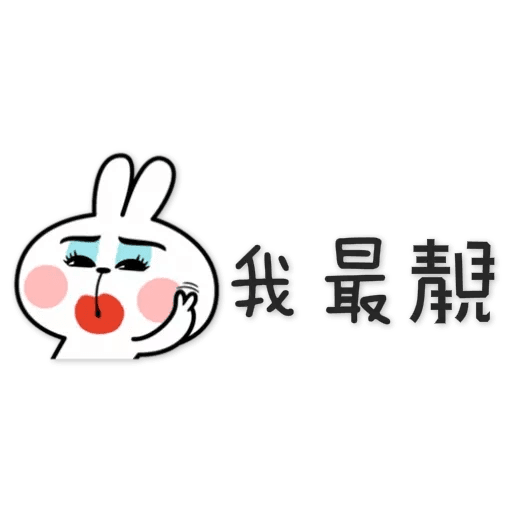 spoiled rabbit chinese2 - Sticker 25