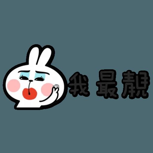 spoiled rabbit chinese2 - Sticker 25