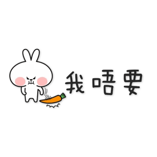 spoiled rabbit chinese2 - Sticker 23