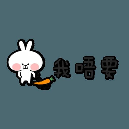 spoiled rabbit chinese2 - Sticker 23
