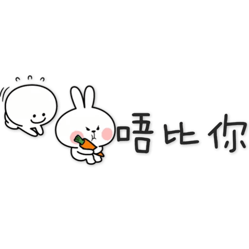 spoiled rabbit chinese2 - Sticker 22