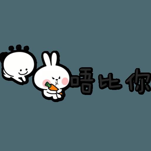spoiled rabbit chinese2 - Sticker 22